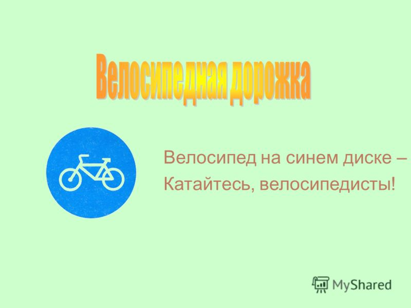 В синем круге пешеход Не торопится, идёт… Дорожка безопасна, Здесь ему не страшно.