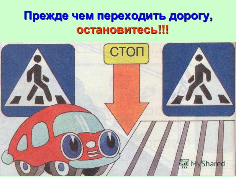 Если на наземном переходе нет светофоров или они не работают, а также нет и регулировщика, то пешеходный переход называется нерегулируемым. Будьте внимательны!