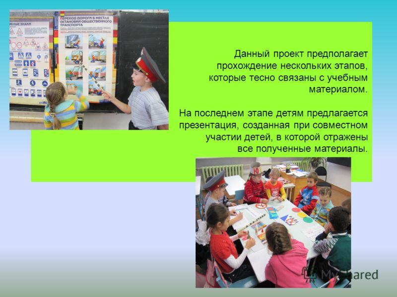 Данный проект предполагает прохождение нескольких этапов, которые тесно связаны с учебным материалом. На последнем этапе детям предлагается презентация, созданная при совместном участии детей, в которой отражены все полученные материалы.