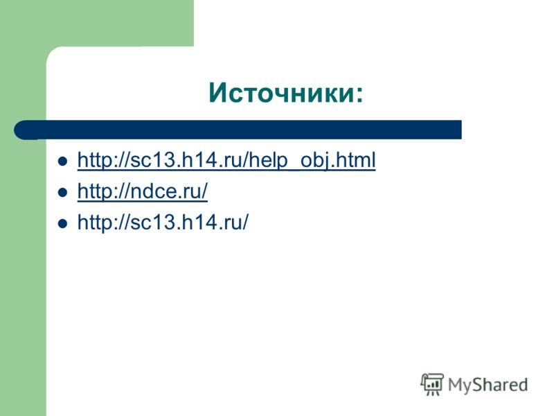 Источники: http://sc13.h14.ru/help_obj.html http://ndce.ru/ http://sc13.h14.ru/