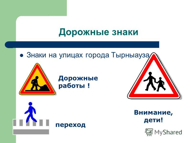Дорожные знаки Знаки на улицах города Тырныауза Дорожные работы ! переход Внимание, дети!