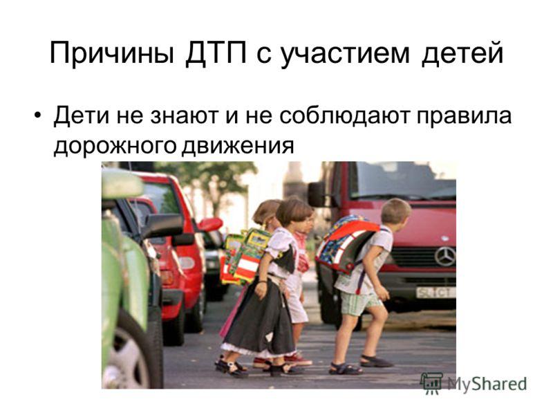 Причины ДТП с участием детей Дети не знают и не соблюдают правила дорожного движения