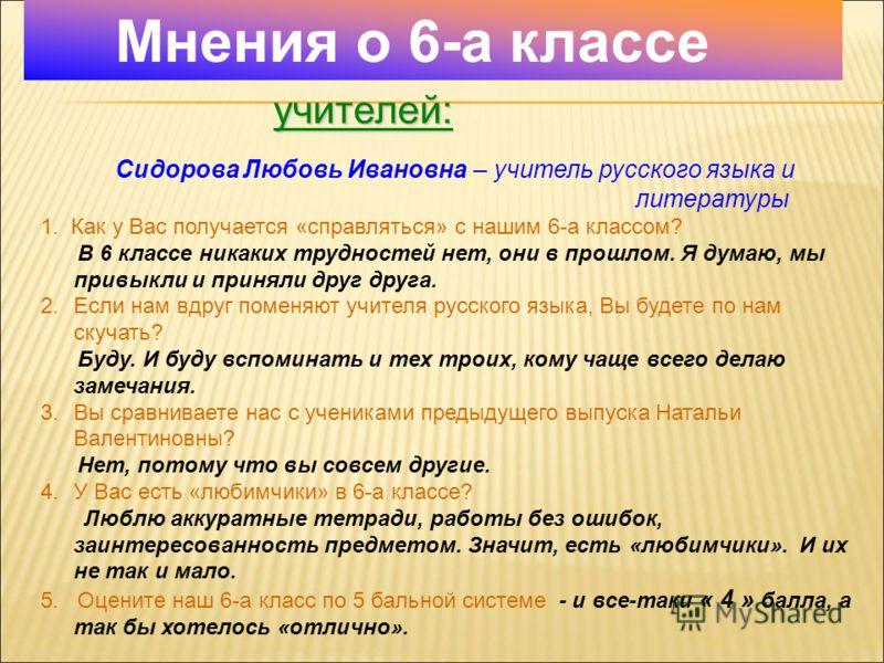 Мнения о 6-а классе родителей: родителей: Головина Ирина Васильевна 1.Школа, в которой учится Ваш ребёнок – это образовательное учреждение, отвечающее требованиям современного образования, имеющее штат квалифицированных педагогов, где созданы оптимал