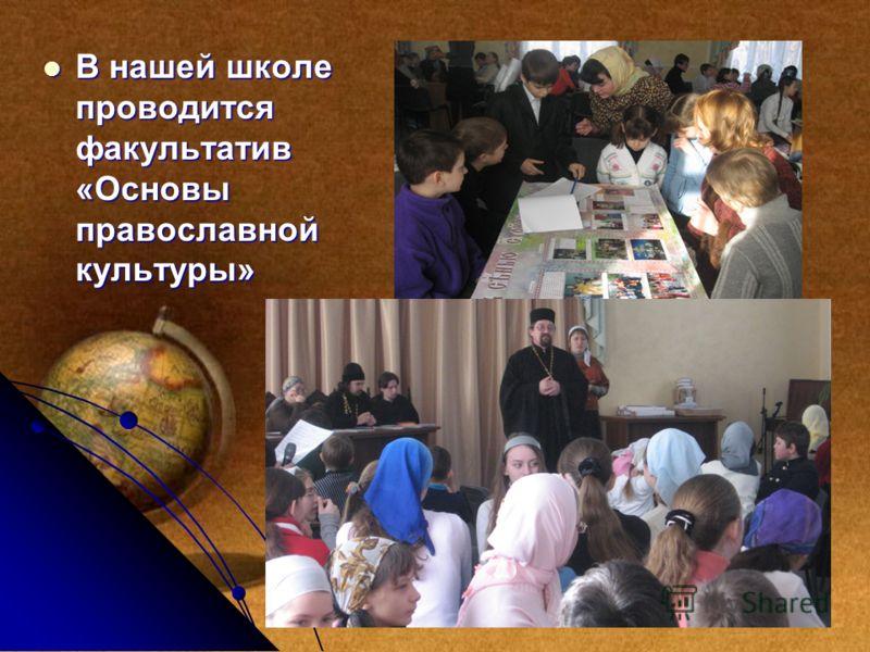 В нашей школе проводится факультатив «Основы православной культуры» В нашей школе проводится факультатив «Основы православной культуры»