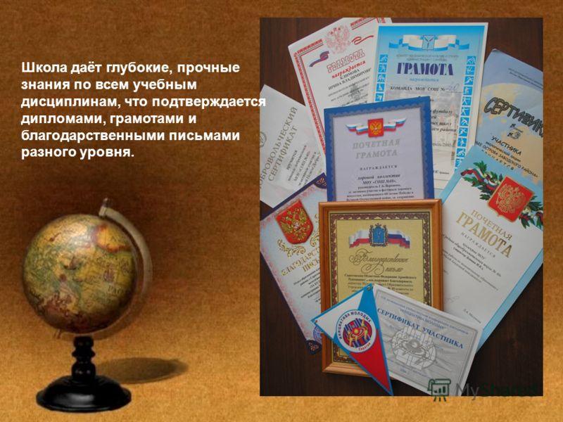 Школа даёт глубокие, прочные знания по всем учебным дисциплинам, что подтверждается дипломами, грамотами и благодарственными письмами разного уровня.