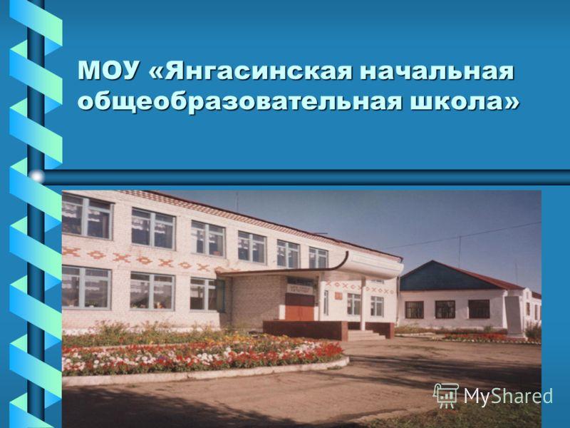 МОУ «Янгасинская начальная общеобразовательная школа»