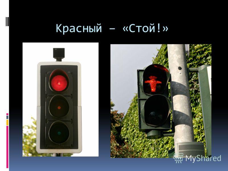 Знаки - для водителей, а светофор - для пешеходов