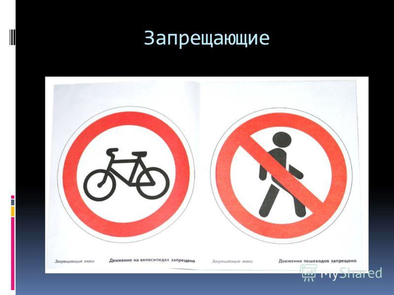 Чтобы их не случалось, существуют дорожные знаки: