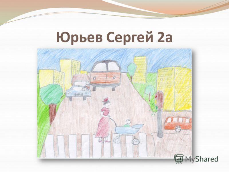 Юрьев Сергей 2а