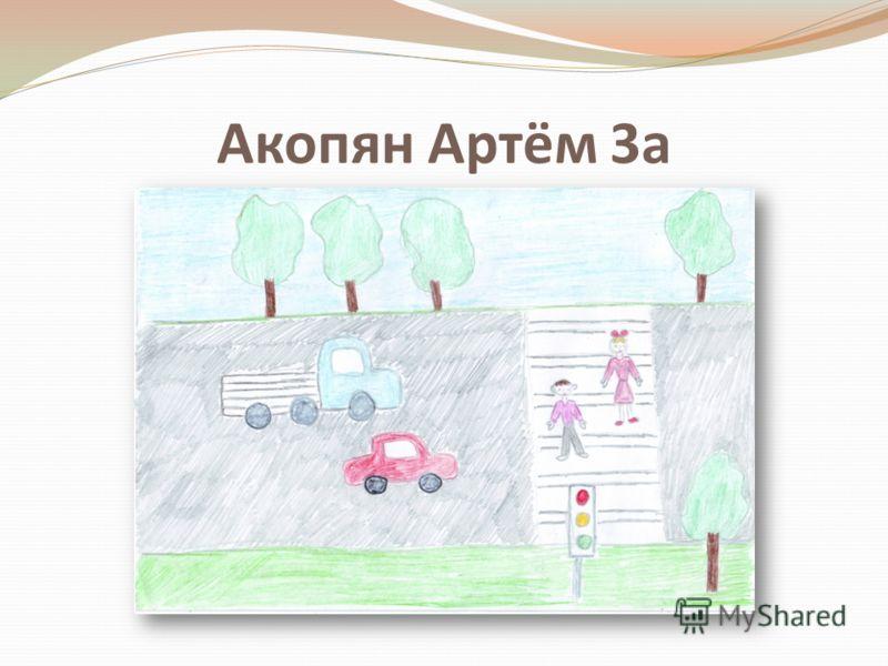 Акопян Артём 3а