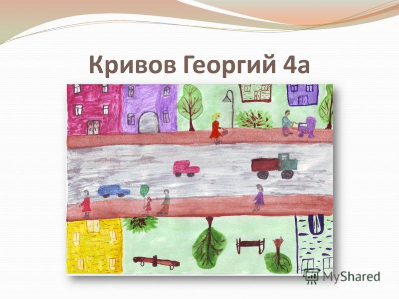 Кривов Георгий 4а