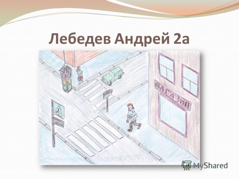 Лебедев Андрей 2а