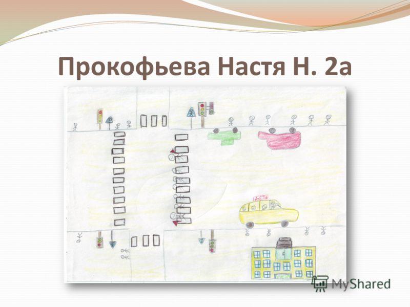 Прокофьева Настя Н. 2а