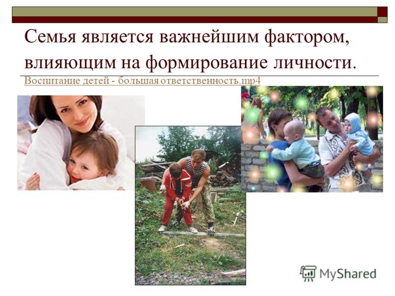 Семья является важнейшим фактором, влияющим на формирование личности. Воспитание детей - большая ответственность.mp4 Воспитание детей - большая ответственность.mp4