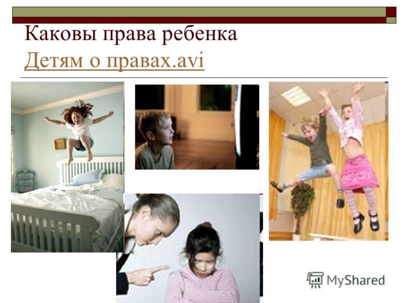Каковы права ребенка Детям о правах.avi Детям о правах.avi