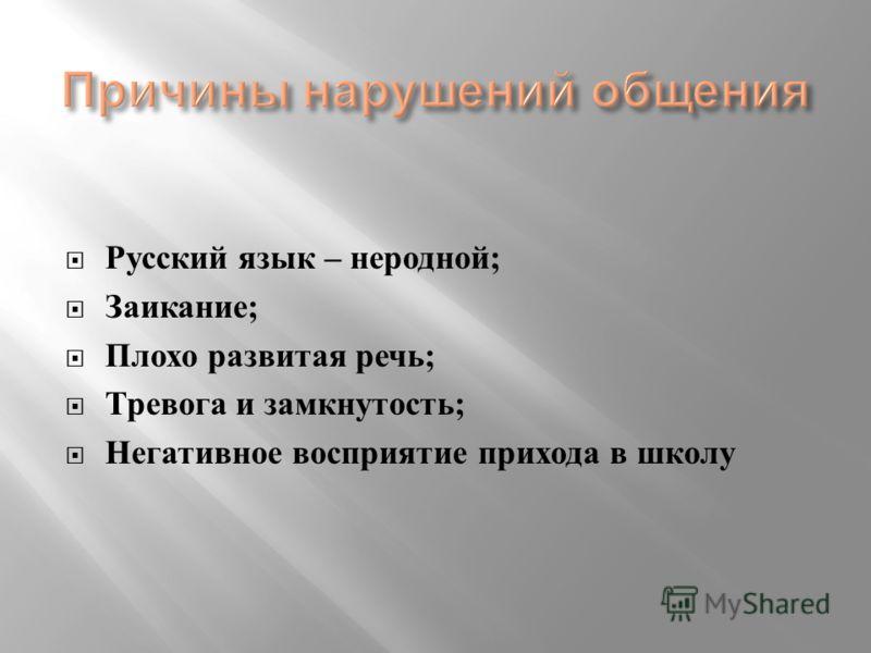 Русский язык – неродной ; Заикание ; Плохо развитая речь ; Тревога и замкнутость ; Негативное восприятие прихода в школу