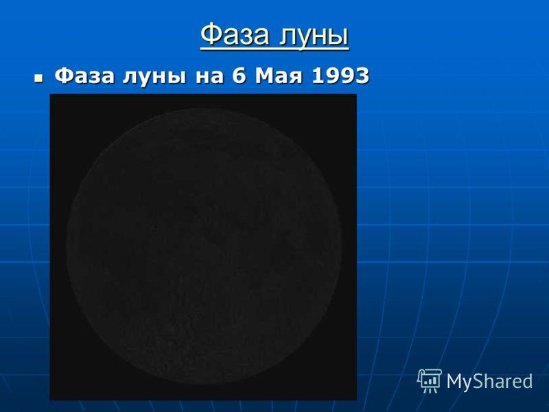 Фаза луны Фаза луны Фаза луны на 6 Мая 1993 Фаза луны на 6 Мая 1993