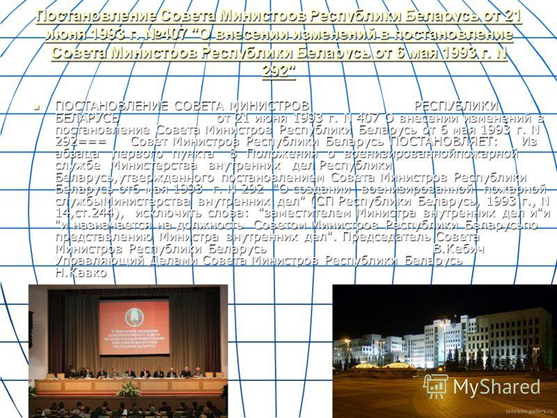 Постановление Совета Министров Республики Беларусь от 21 июня 1993 г. 407