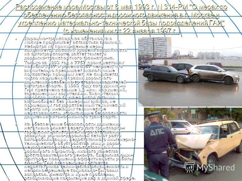 Распоряжение мэра Москвы от 6 мая 1993 г. N 314-РМ