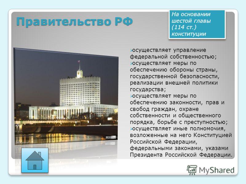Правительство РФ осуществляет управление федеральной собственностью; осуществляет меры по обеспечению обороны страны, государственной безопасности, реализации внешней политики государства; осуществляет меры по обеспечению законности, прав и свобод гр