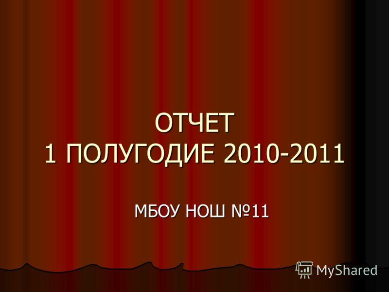 ОТЧЕТ 1 ПОЛУГОДИЕ 2010-2011 МБОУ НОШ 11