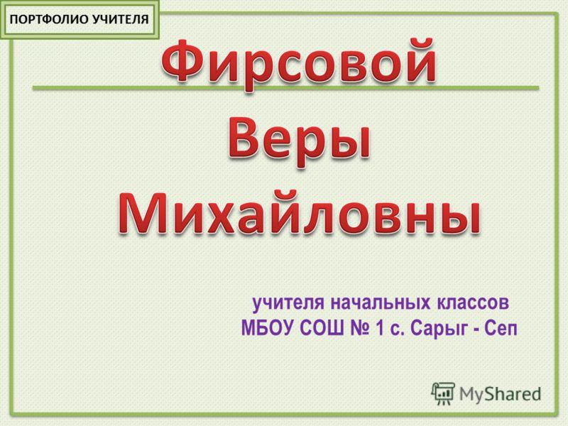 учителя начальных классов МБОУ СОШ 1 с. Сарыг - Сеп
