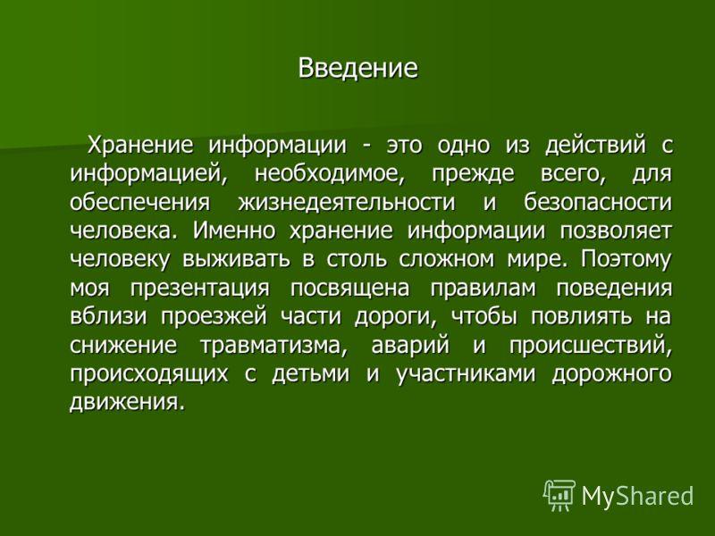 Безопасность в городе автор: Шувалов Виктор А я буду вас сопровождать