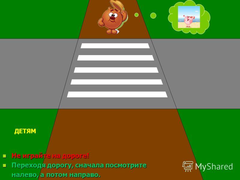 СТОЙ! ИДИ! Пешеходы, переходите дорогу ТОЛЬКО на ЗЕЛЁНЫЙ СВЕТ. Не переходите на КРАСНЫЙ СВЕТ даже если нет машин, иногда они очень быстры.