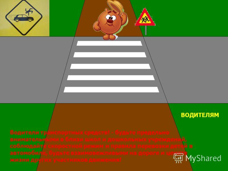Не играйте на дороге! Не играйте на дороге! Переходя дорогу, сначала посмотрите Переходя дорогу, сначала посмотрите налево, а потом направо. ДЕТЯМ