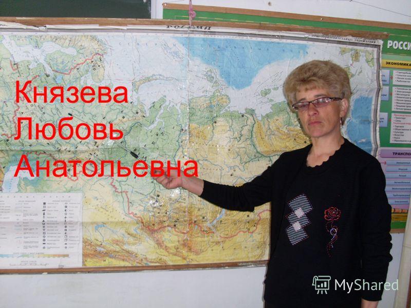 Князева Любовь Анатольевна