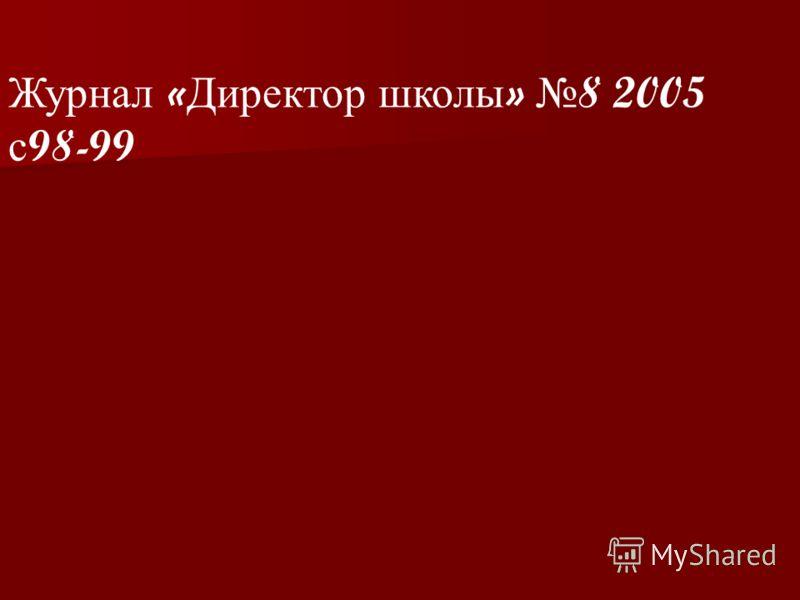 Журнал « Директор школы » 8 2005 с 98-99