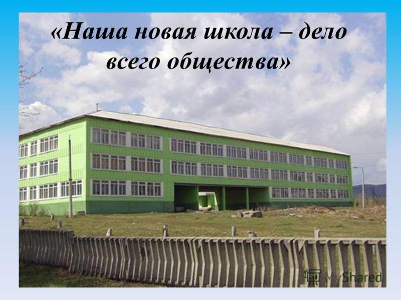 «Наша новая школа – дело всего общества»