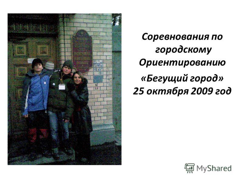 Соревнования по городскому Ориентированию «Бегущий город» 25 октября 2009 год