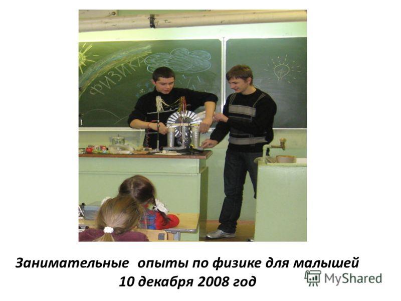 Занимательные опыты по физике для малышей 10 декабря 2008 год