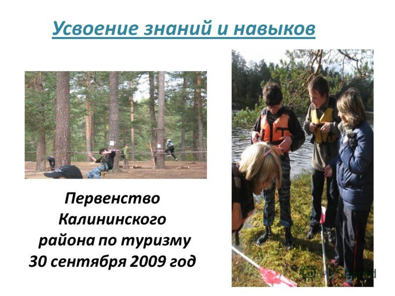 Первенство Калининского района по туризму 30 сентября 2009 год Усвоение знаний и навыков