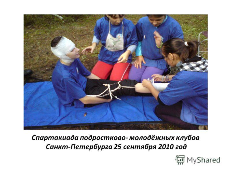 Спартакиада подростково- молодёжных клубов Санкт-Петербурга 25 сентября 2010 год