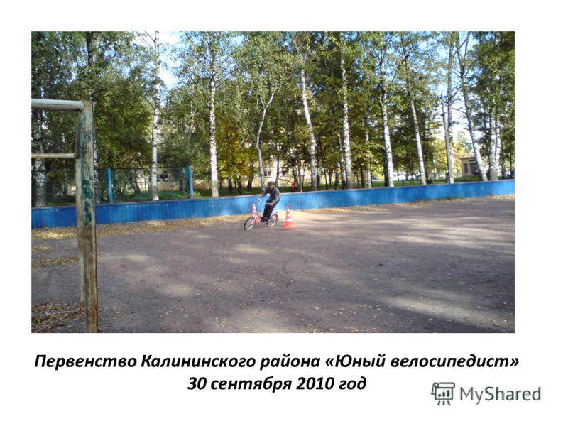 Первенство Калининского района «Юный велосипедист» 30 сентября 2010 год