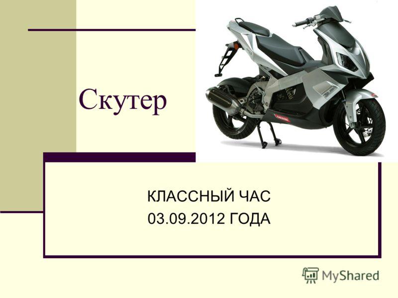 Скутер КЛАССНЫЙ ЧАС 03.09.2012 ГОДА