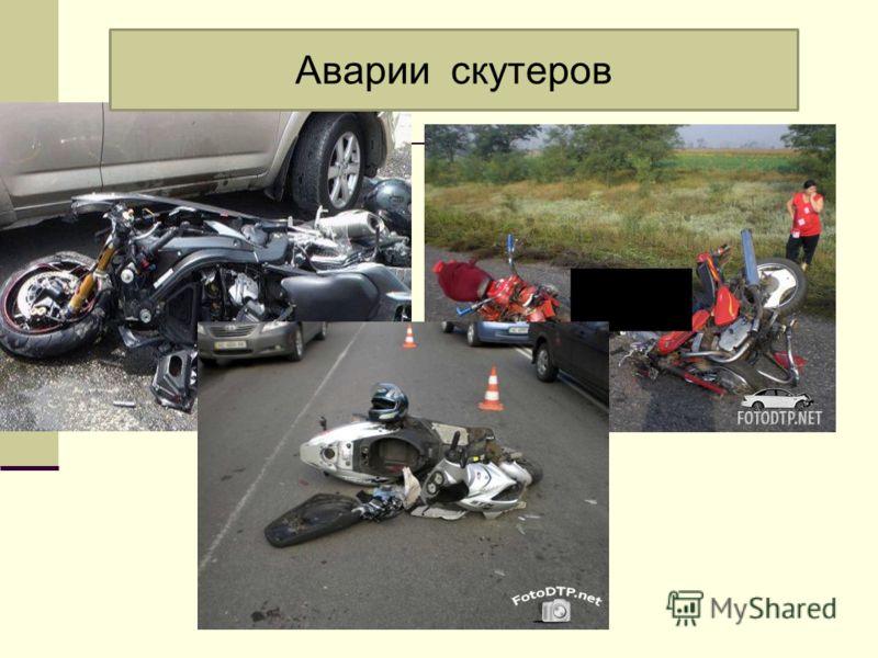 Аварии скутеров