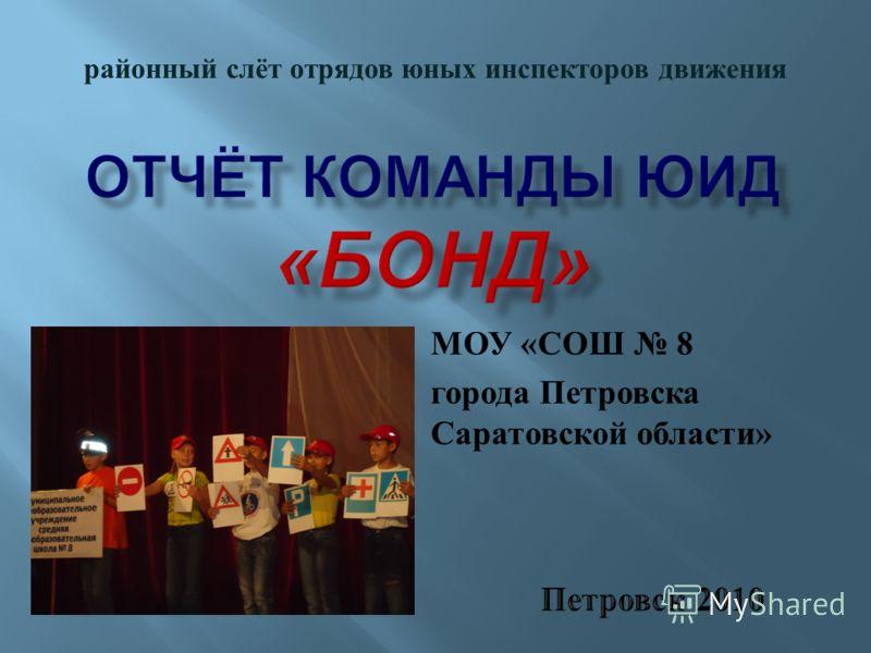 МОУ « СОШ 8 города Петровска Саратовской области » районный слёт отрядов юных инспекторов движения