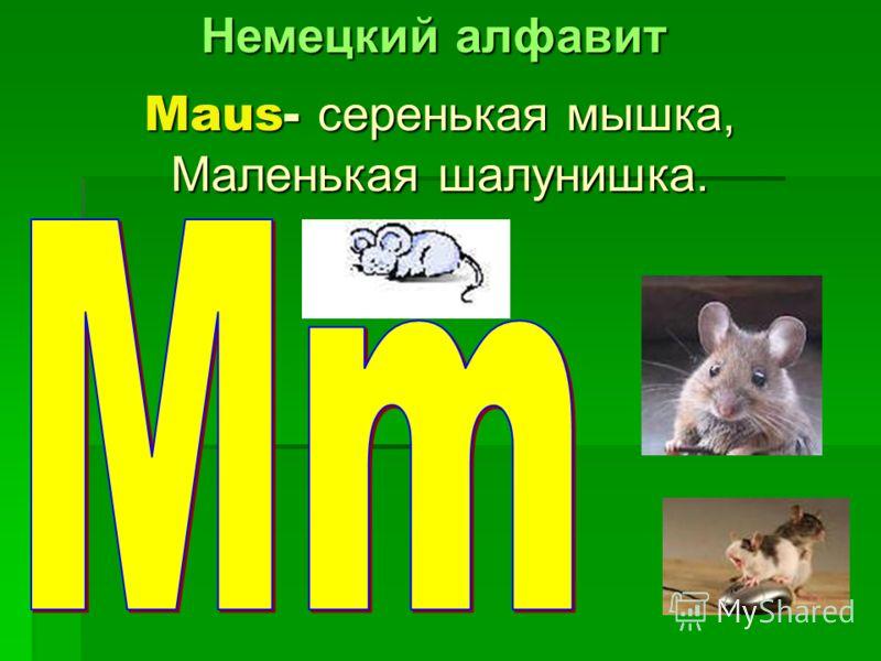 Maus- серенькая мышка, Маленькая шалунишка.