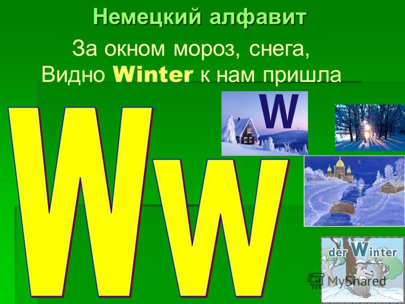 За окном мороз, снега, Видно Winter к нам пришла