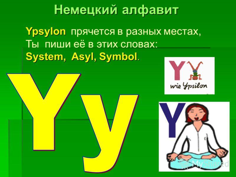 Ypsylon прячется в разных местах, Ты пиши её в этих словах: System, Asyl, Symbol.