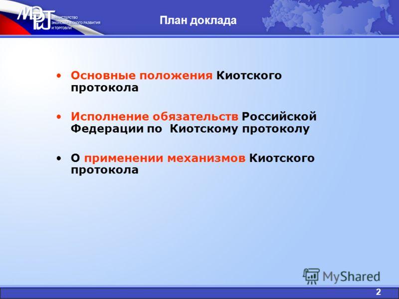 План доклада Основные положения Киотского протокола Исполнение обязательств Российской Федерации по Киотскому протоколу О применении механизмов Киотского протокола 2