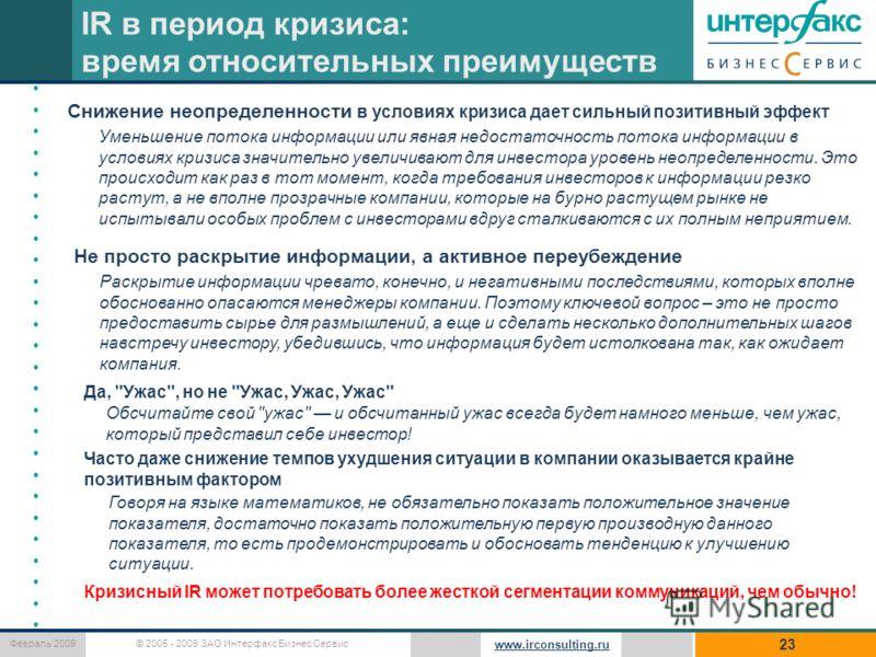 © 2005 - 2009 ЗАО Интерфакс Бизнес Сервис Февраль 2009 www.irconsulting.ru 23 IR в период кризиса: время относительных преимуществ Снижение неопределенности в условиях кризиса дает сильный позитивный эффект Уменьшение потока информации или явная недо