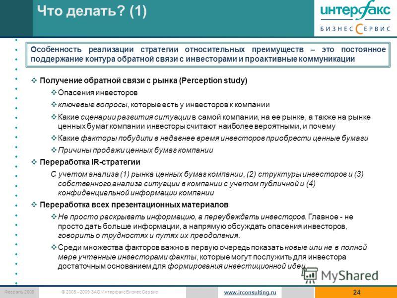 © 2005 - 2009 ЗАО Интерфакс Бизнес Сервис Февраль 2009 www.irconsulting.ru 24 Что делать? (1) Особенность реализации стратегии относительных преимуществ – это постоянное поддержание контура обратной связи с инвесторами и проактивные коммуникации Полу