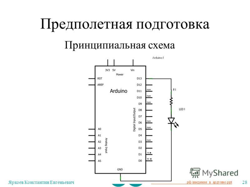 http://лекции.техблог.рф/введение_в_ардуино.ppt Яркоев Константин Евгеньевич28 Предполетная подготовка Принципиальная схема