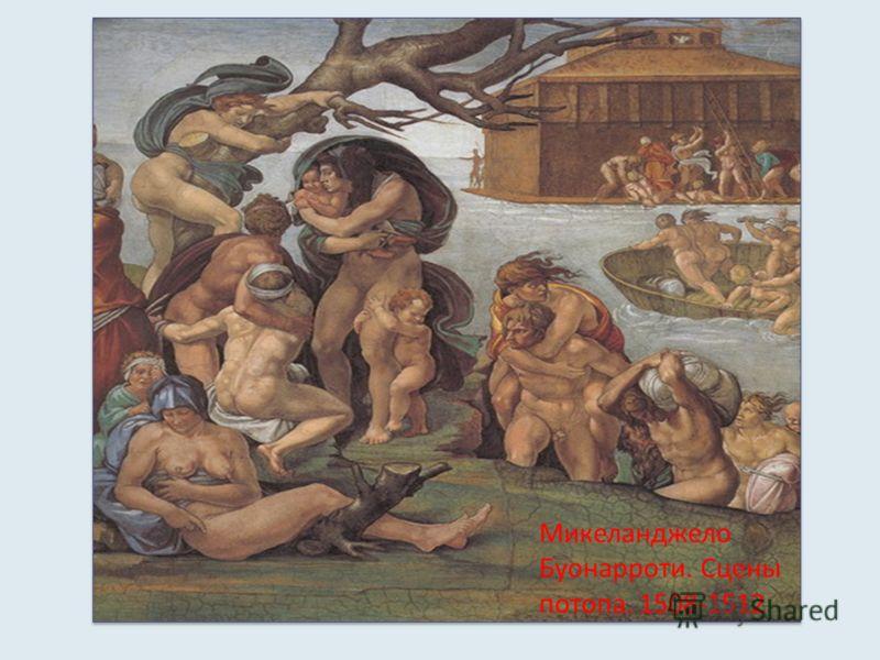 Микеланджело Буонарроти. Сцены потопа. 1508-1512