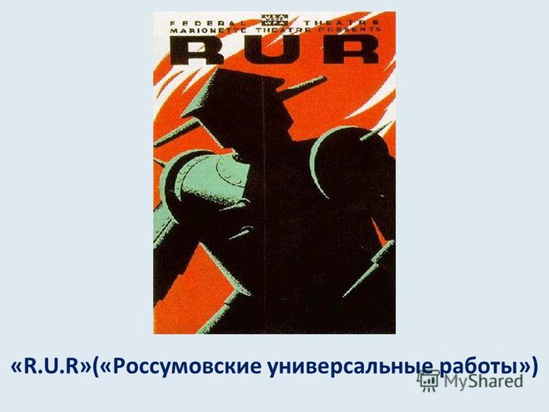 «R.U.R»(«Россумовские универсальные работы»)