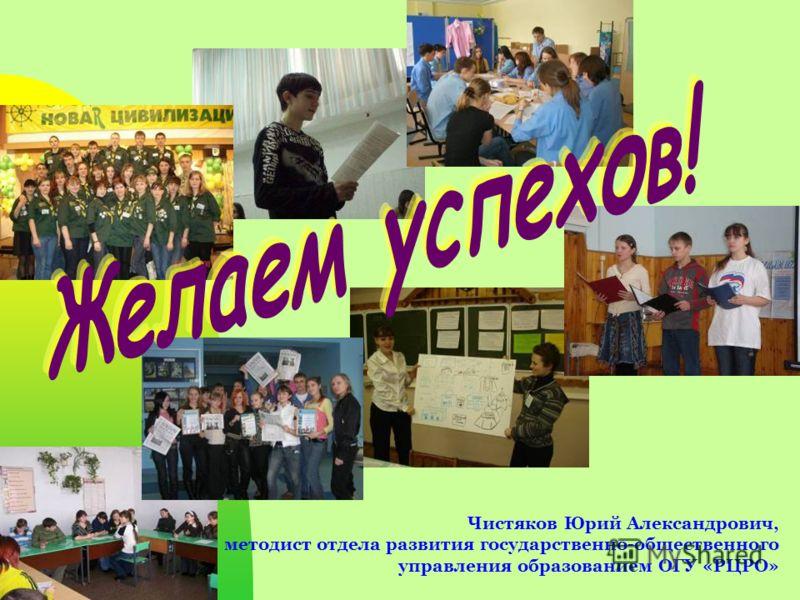 Чистяков Юрий Александрович, методист отдела развития государственно-общественного управления образованием ОГУ «РЦРО»